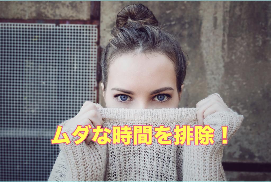 【シングルマザー】出会いないなら?ダメ男断捨離ムダな時間を排除!