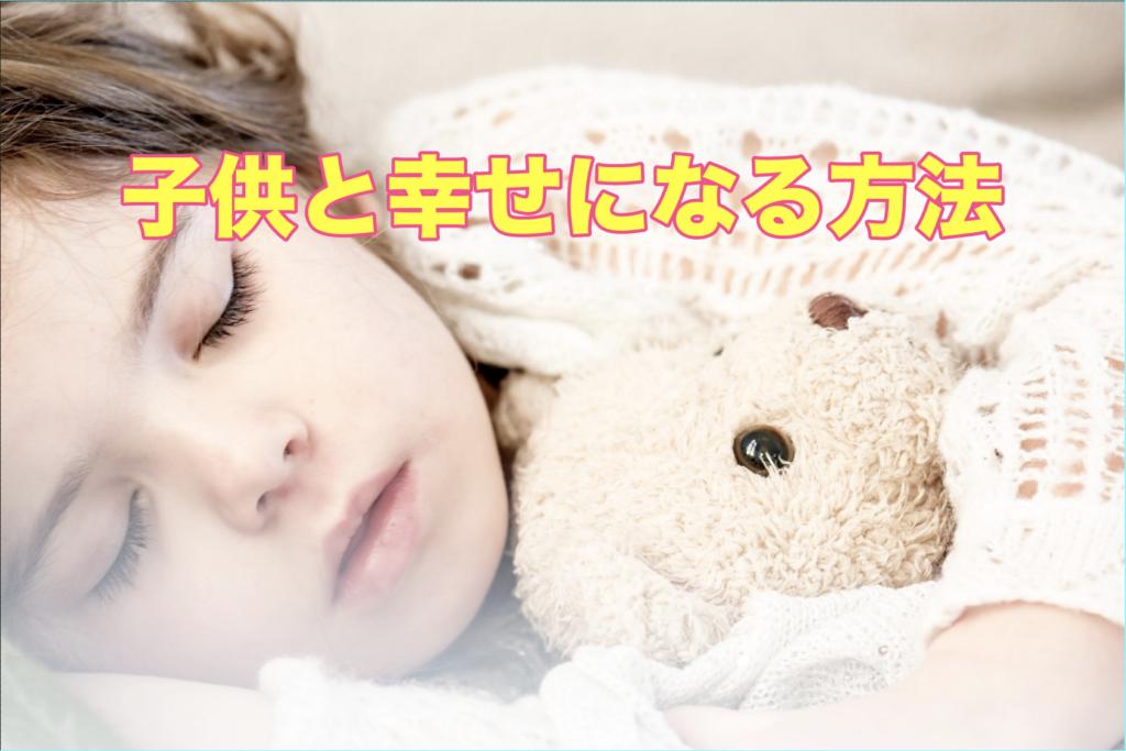 【シングルマザーの恋愛】子供と幸せになる5つの思考法!